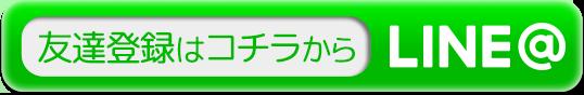 LINE@を友達追加
