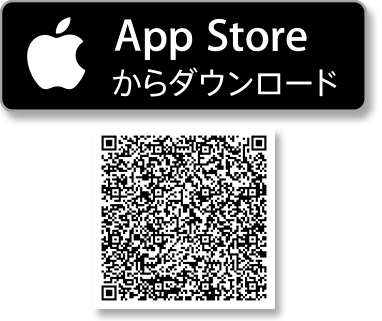AppStoreでDL