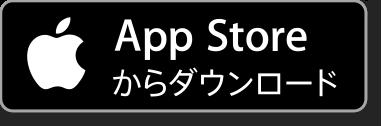 AppStoreでDL