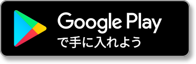 GooglePlayでDL